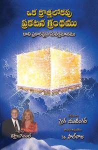 Revelation-Book-Title-Telugu-lg